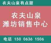 潍坊农夫山泉大桶水小瓶水代理销售中心